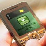 Что такое полный пакет Мобильного банка и сколько он стоит