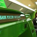 Остаток задолженности по кредиту Сбербанка: порядок расчета