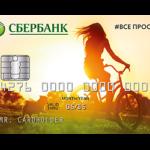 Молодежная карта Сбербанка: дебетовая и кредитная