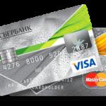 Кредитные карты Visa Classic и MasterCard Standard Сбербанка