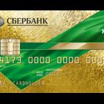 Золотая карта VISA от Сбербанка: тарифы