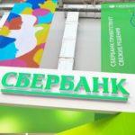 Акция по кредитам в Сбербанке под 11,5% годовых